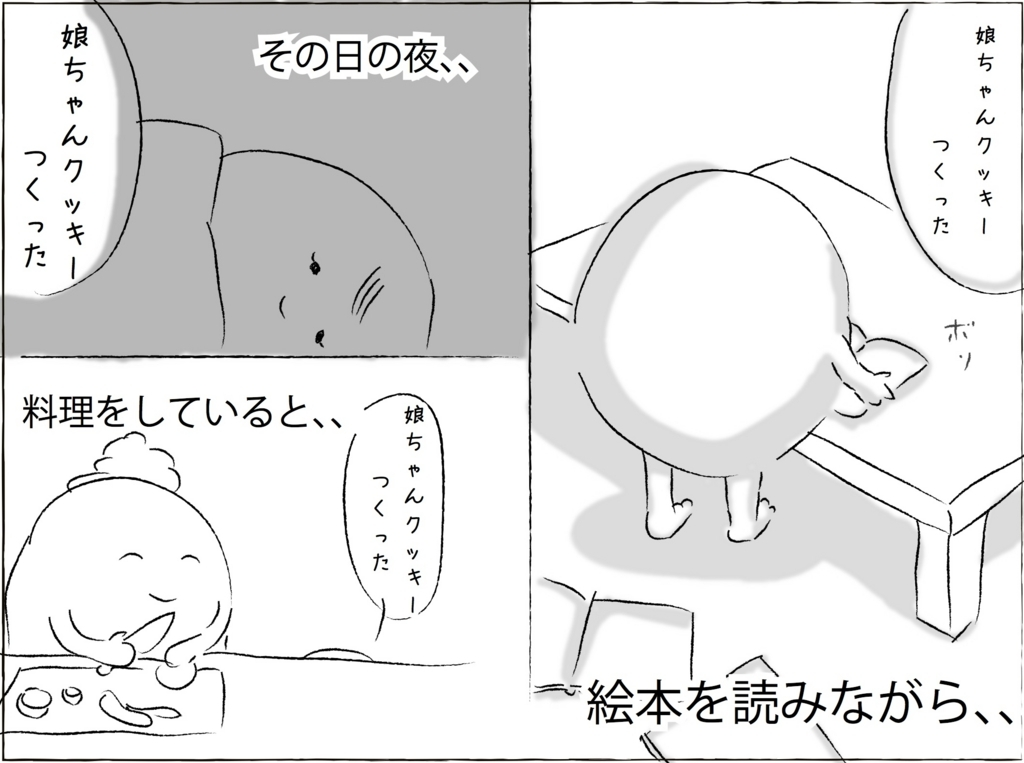 f:id:shiratama-anko:20171212235323j:plain