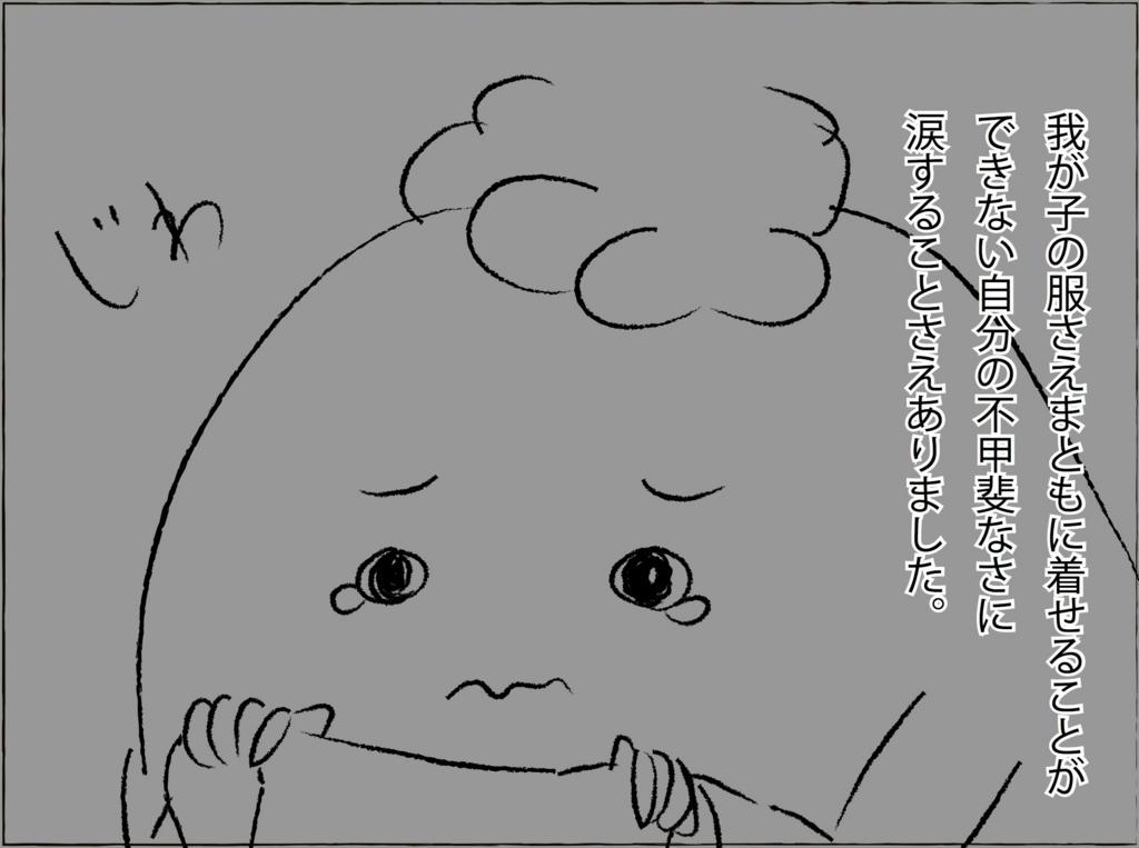 f:id:shiratama-anko:20171219005258j:plain