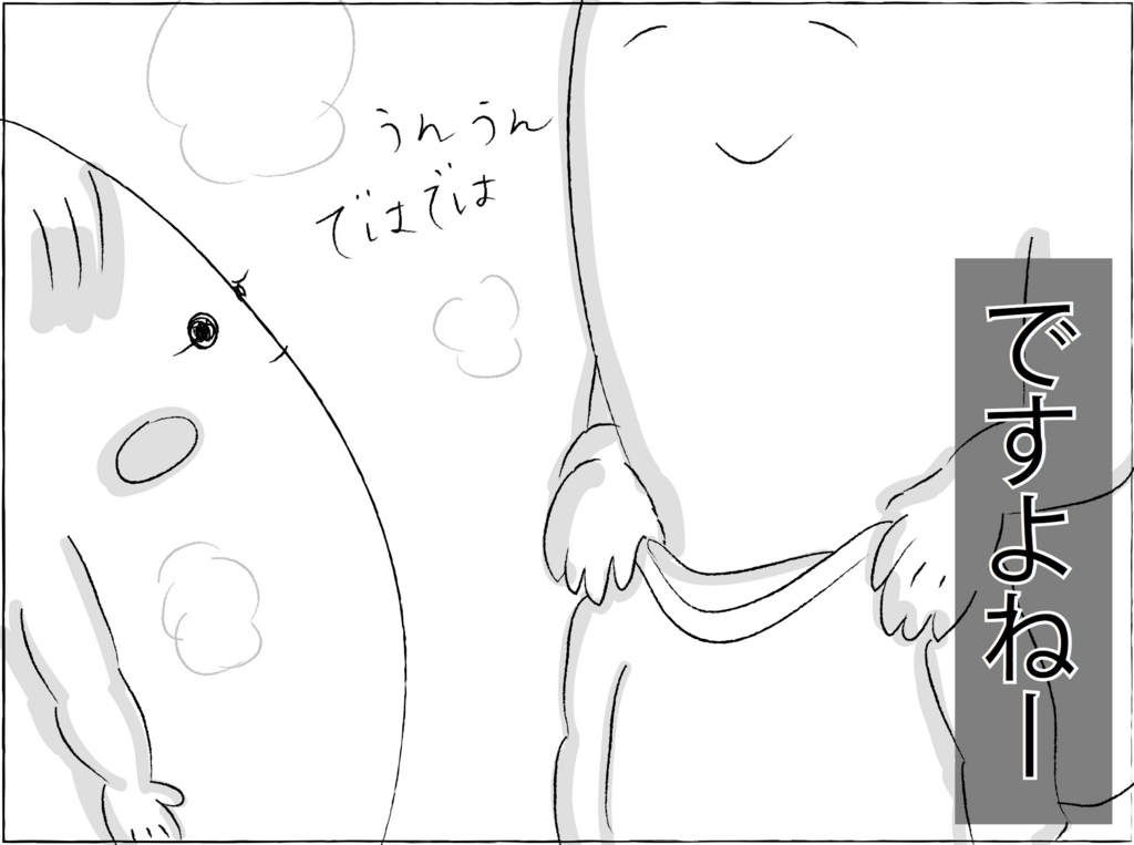 f:id:shiratama-anko:20171220041409j:plain