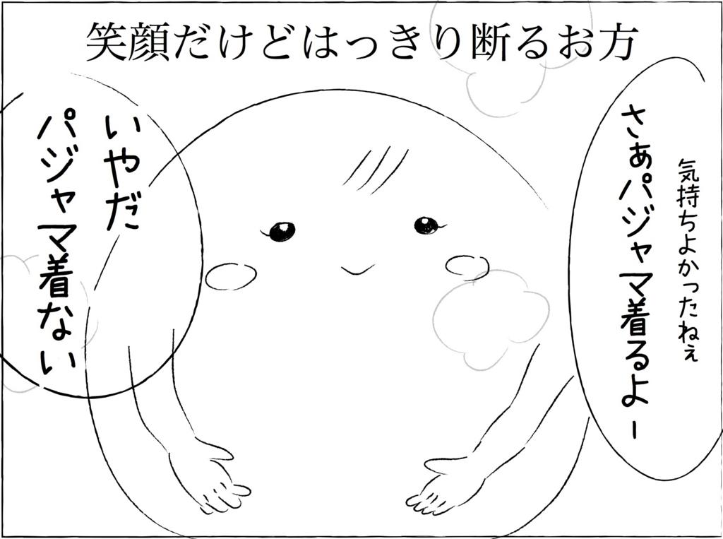f:id:shiratama-anko:20171220043800j:plain
