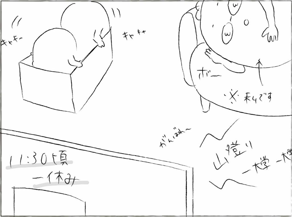 f:id:shiratama-anko:20180106001245j:plain