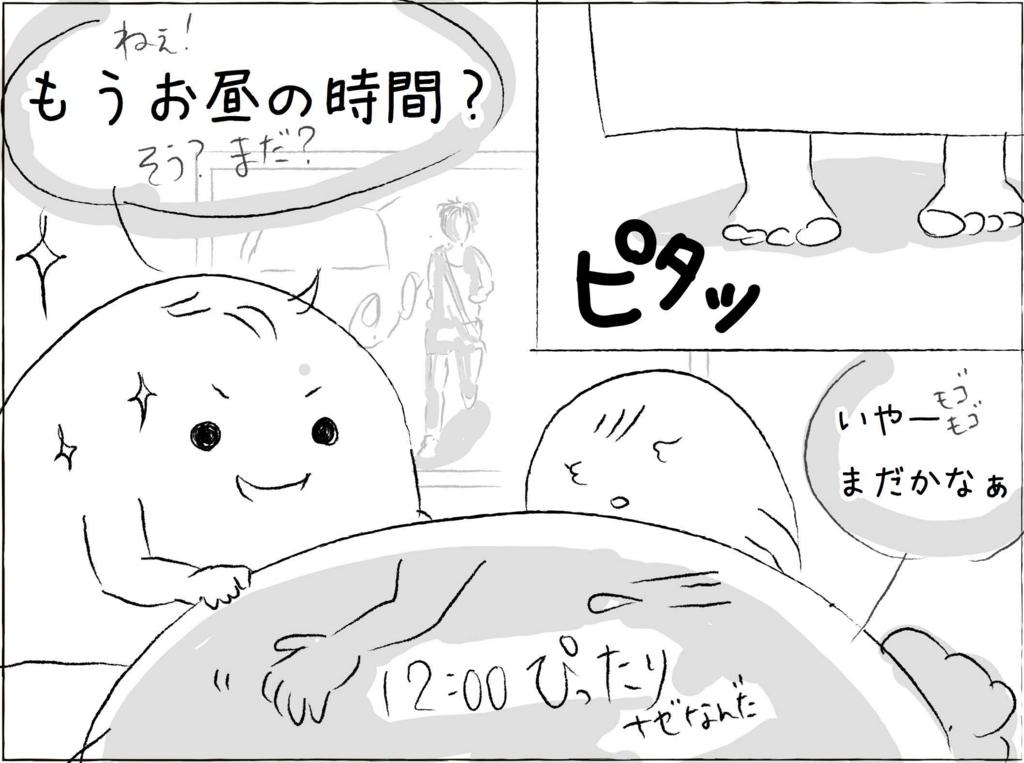 f:id:shiratama-anko:20180106001254j:plain