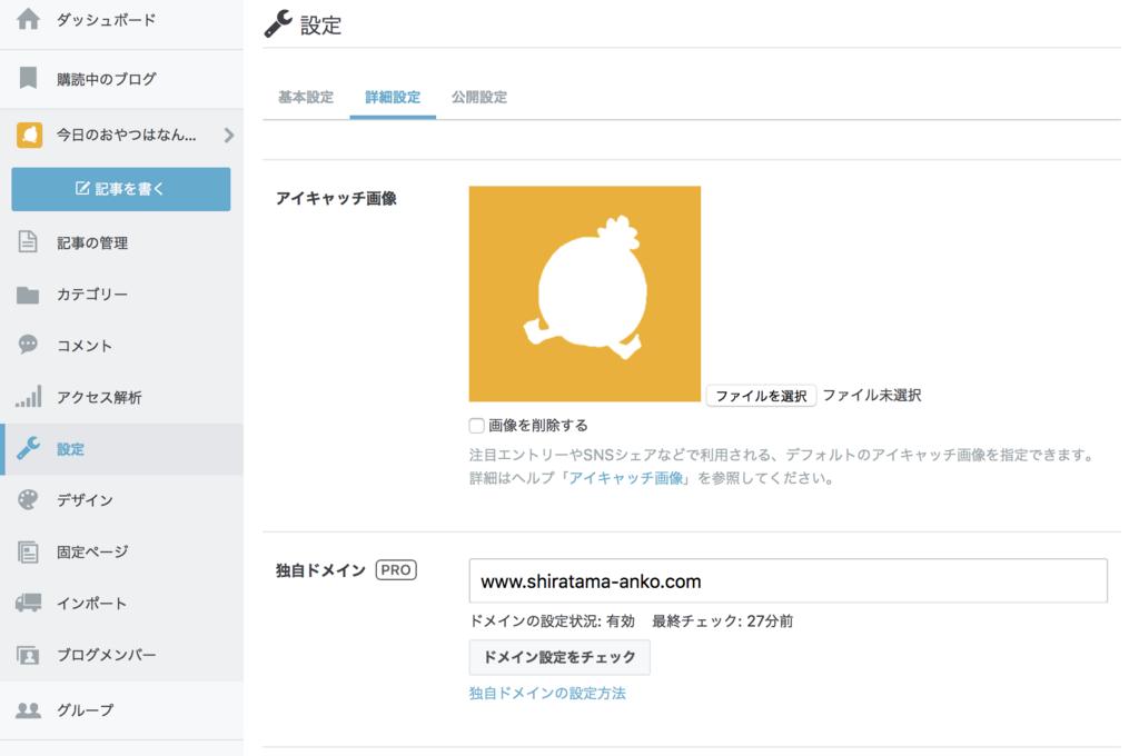 f:id:shiratama-anko:20180107150704p:plain