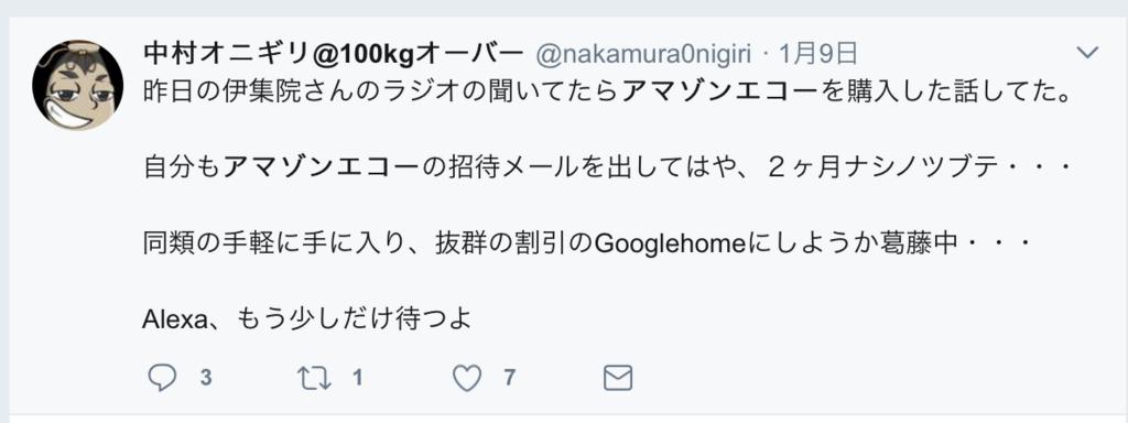 f:id:shiratama-anko:20180114203344p:plain
