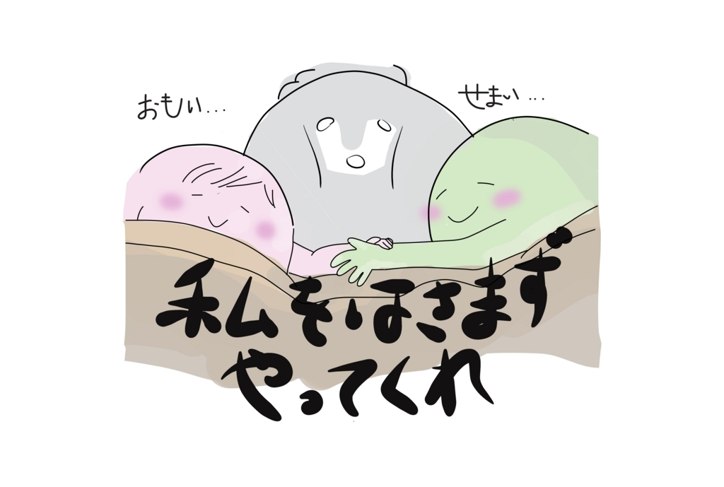 f:id:shiratama-anko:20180318182009j:plain