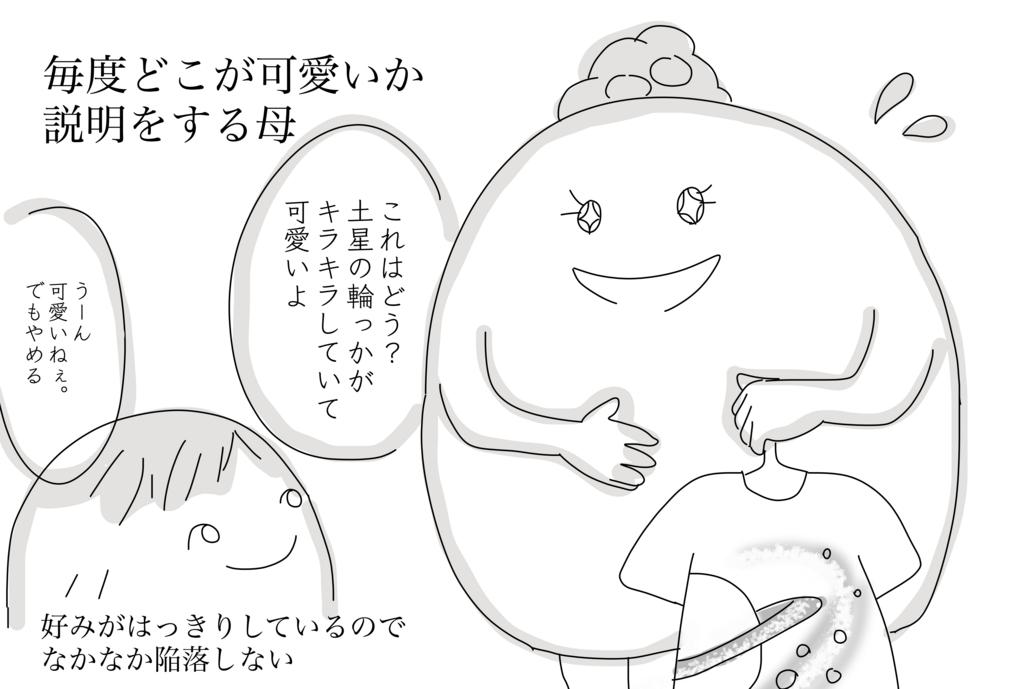 f:id:shiratama-anko:20180401103059j:plain
