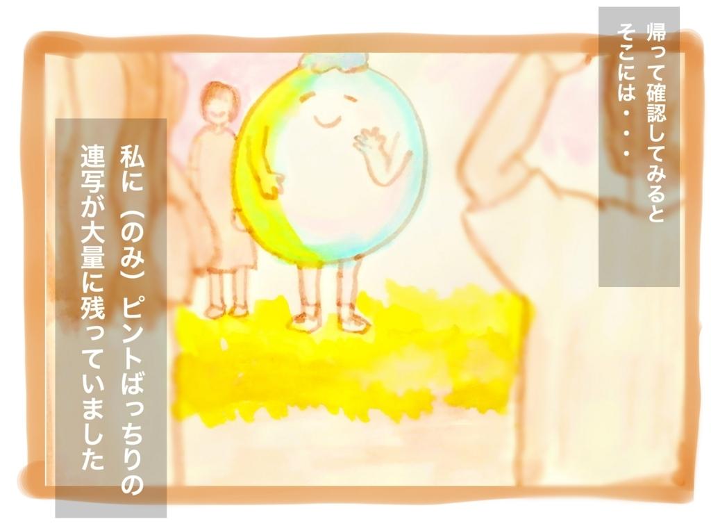 f:id:shiratama-anko:20180407183548j:plain