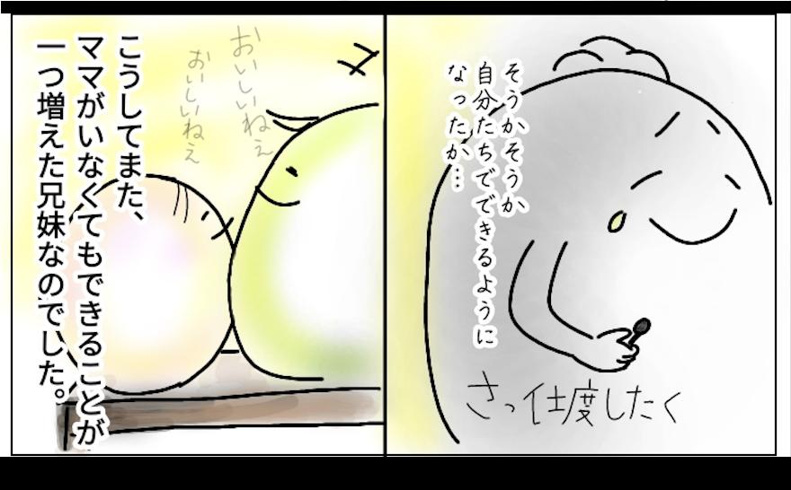 f:id:shiratama-anko:20181013143234p:plain