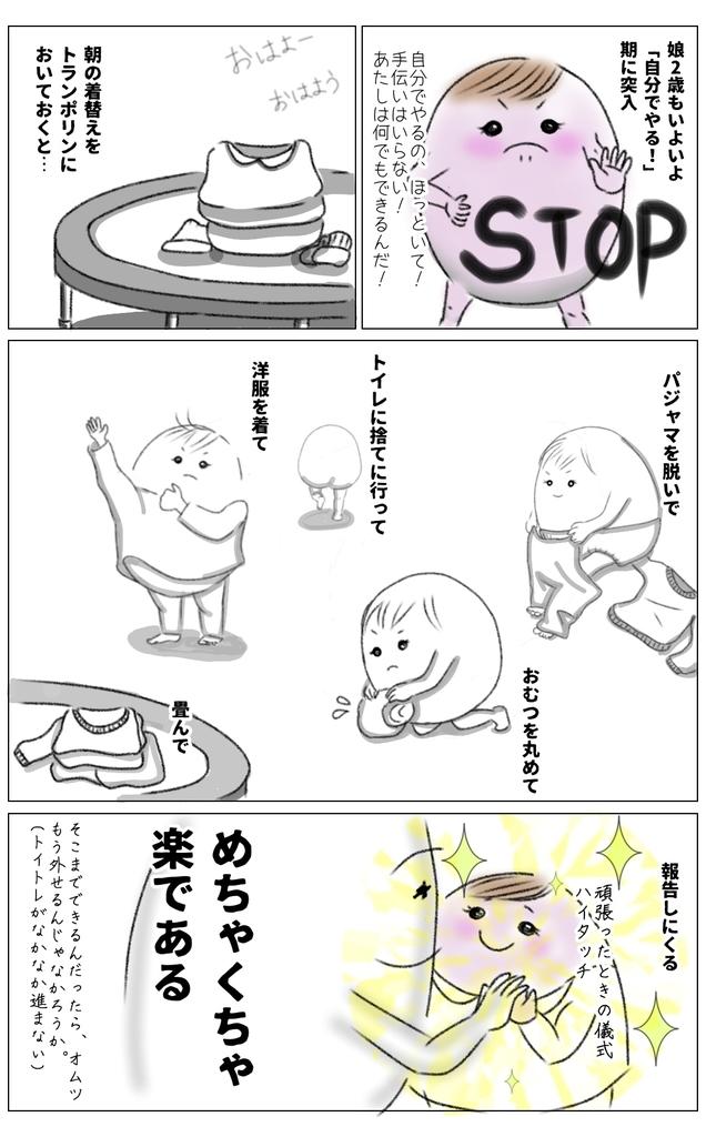 f:id:shiratama-anko:20181125161339j:plain