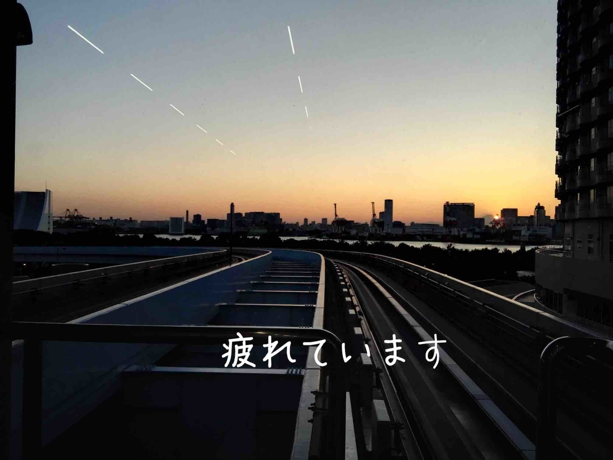 f:id:shiratama-anko:20190612005730j:plain