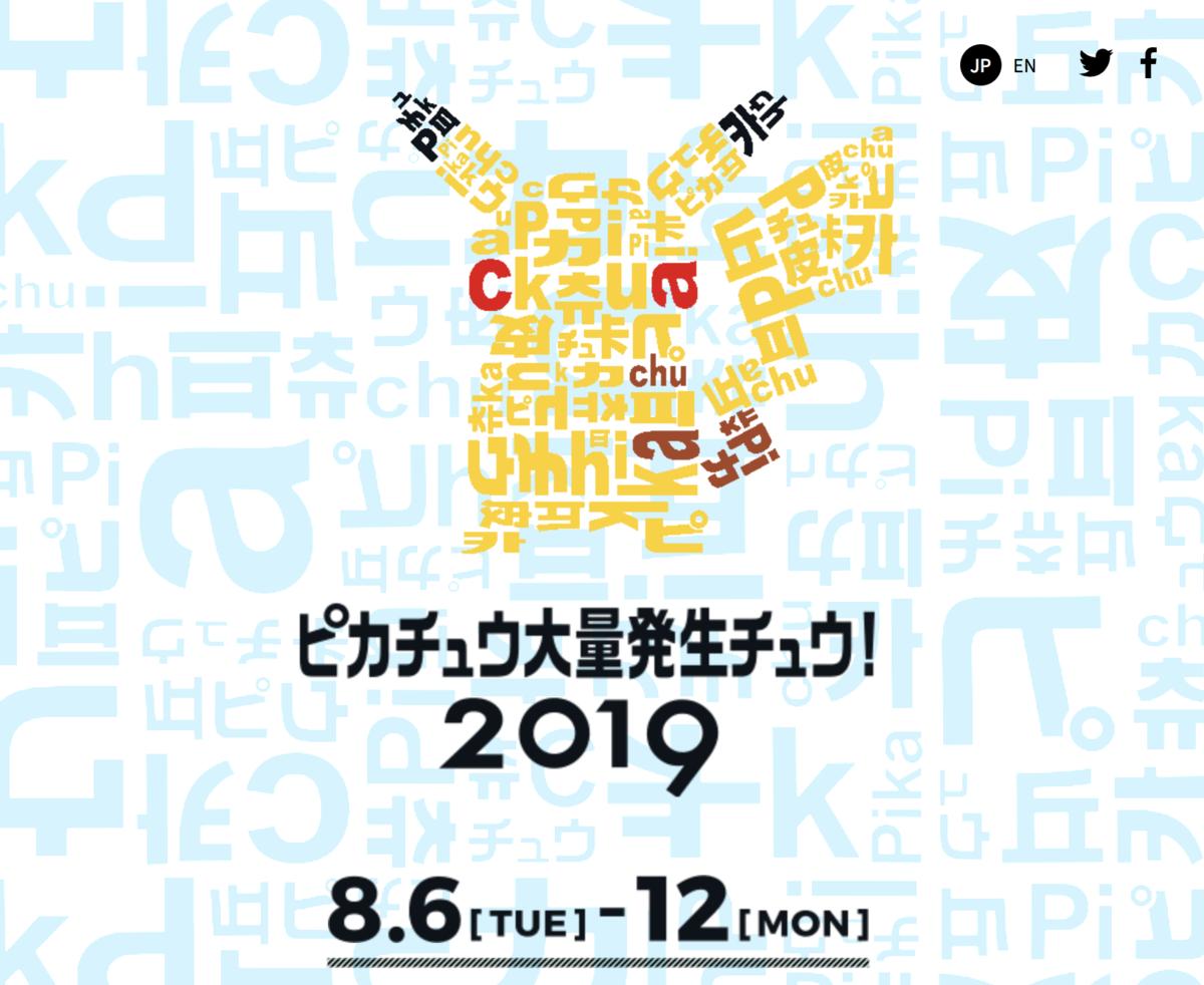 f:id:shiratama-anko:20190811003935p:plain