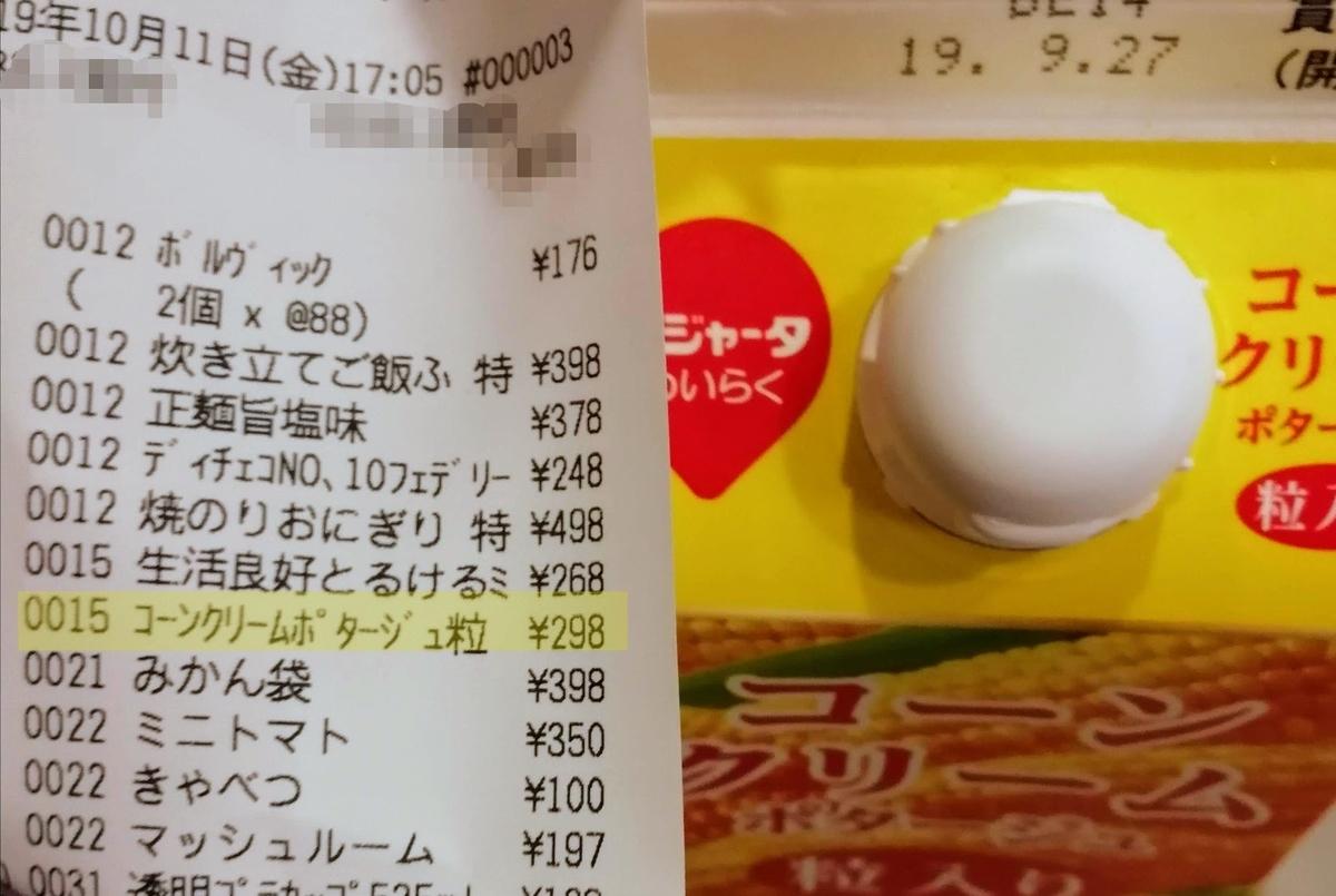 f:id:shiratama-anko:20191012063443j:plain