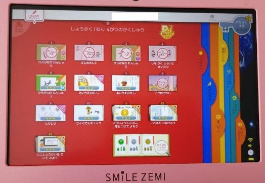 小学一年生講座の画面の画像