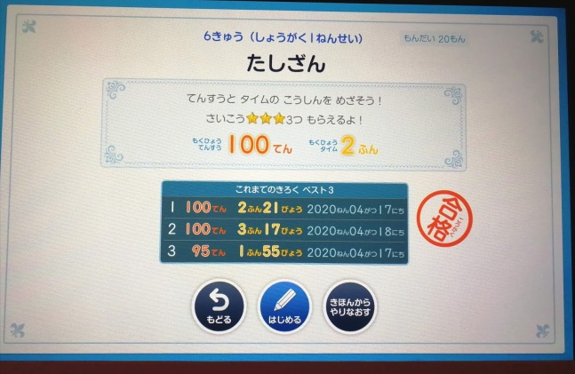f:id:shiratama-anko:20200419144723j:plain