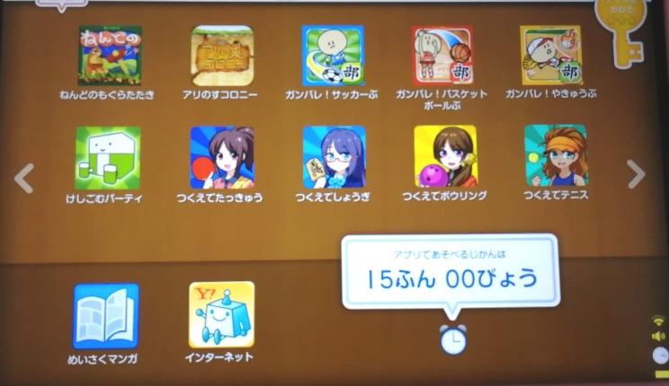 ゲームアプリの画面画像