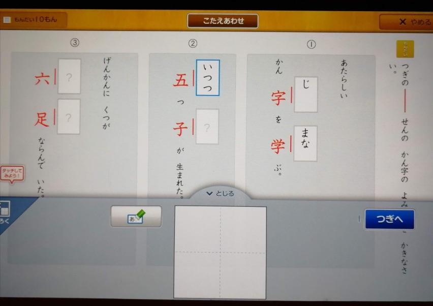 スマイルゼミの漢字ドリルの写真