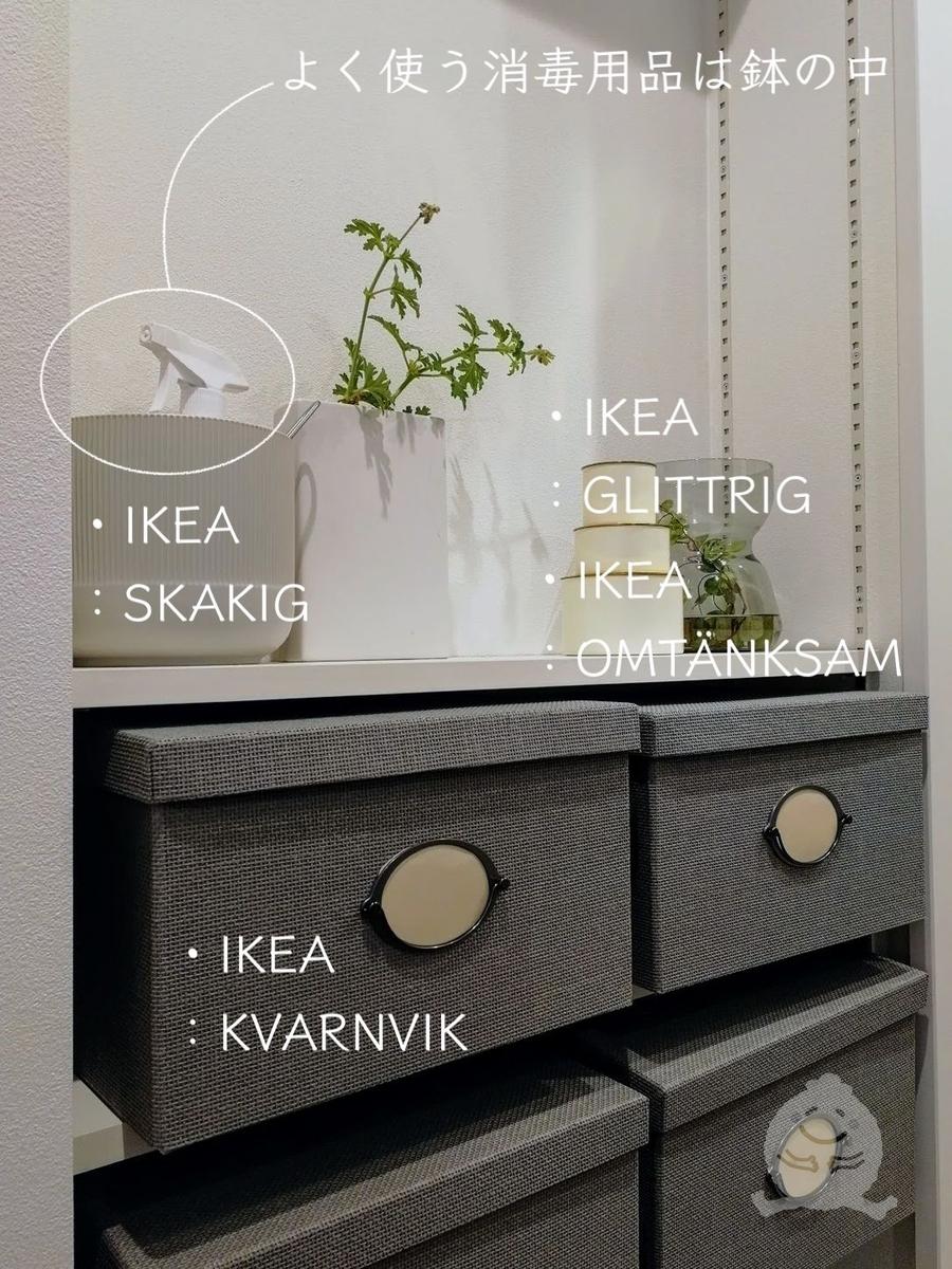 IKEAのアイテムで棚を整理整頓した画像