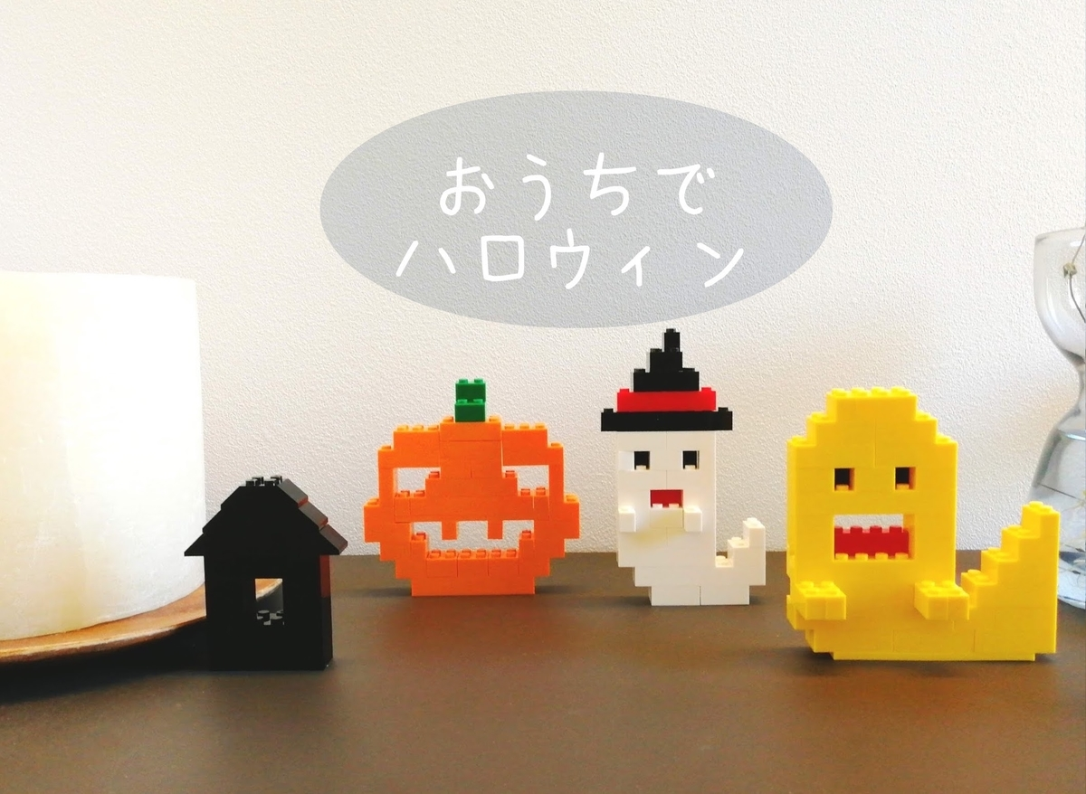レゴで作ったかぼちゃなど。トップ画像