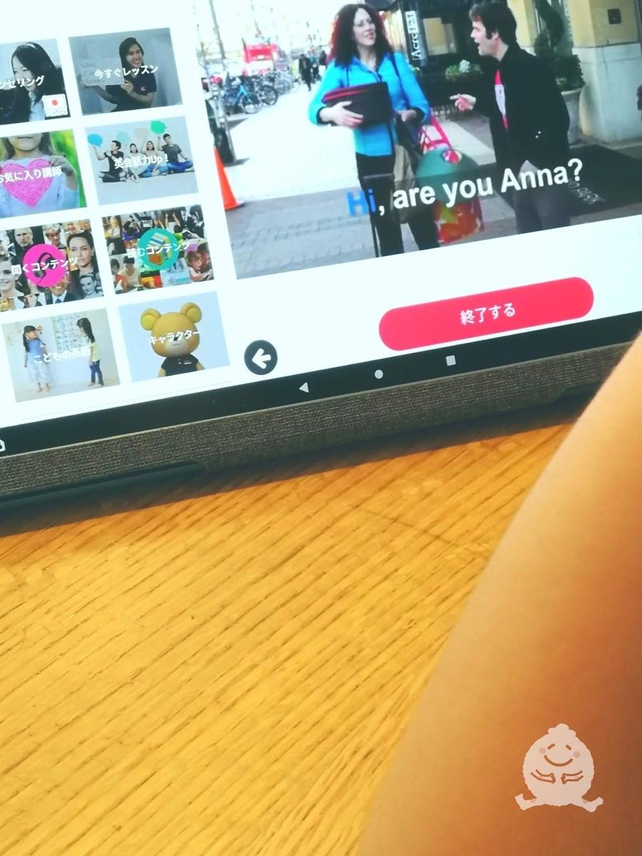 娘がオンライン英会話のアプリ画面を見ている画像