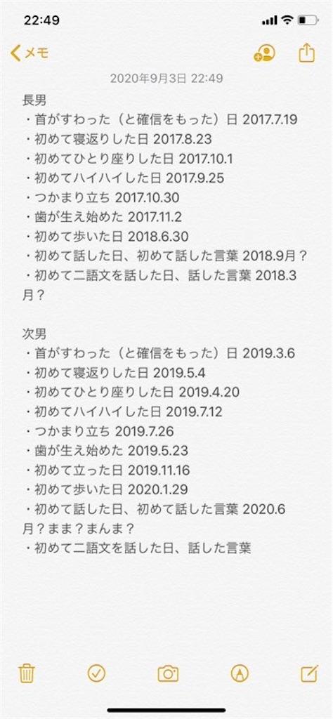 f:id:shiratamaotama:20200903225058j:image