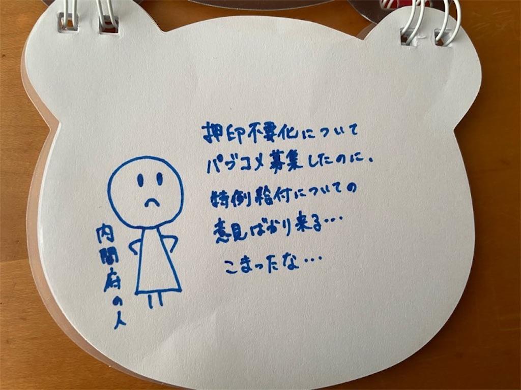 f:id:shiratamaotama:20201117132535j:image