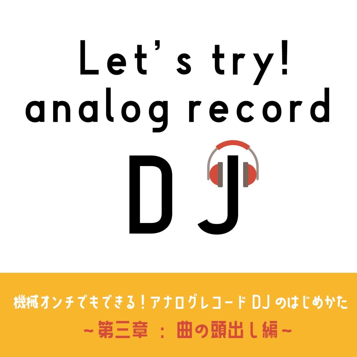f:id:shiratamarecord:20210523223516p:plain