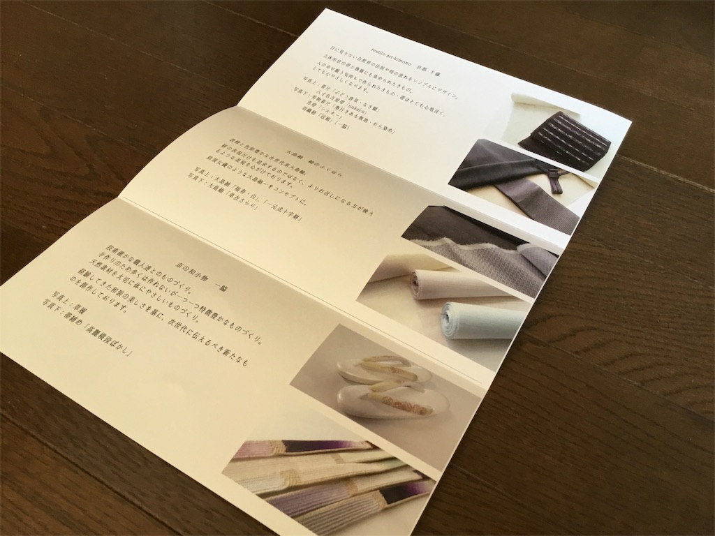 f:id:shiratorimatsumoto:20190108083043j:image