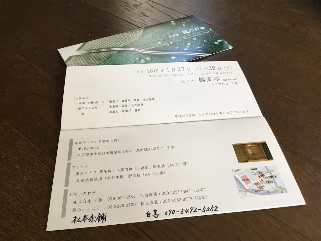 f:id:shiratorimatsumoto:20190108105518j:image