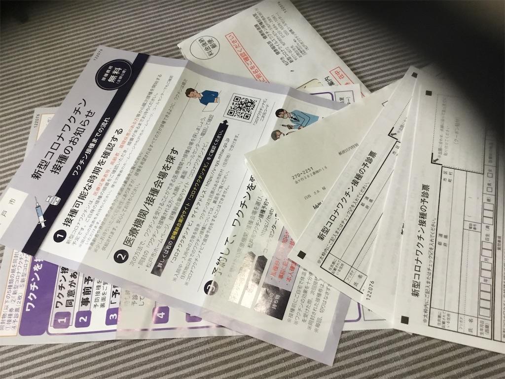 f:id:shiratorimatsumoto:20210419171340j:image
