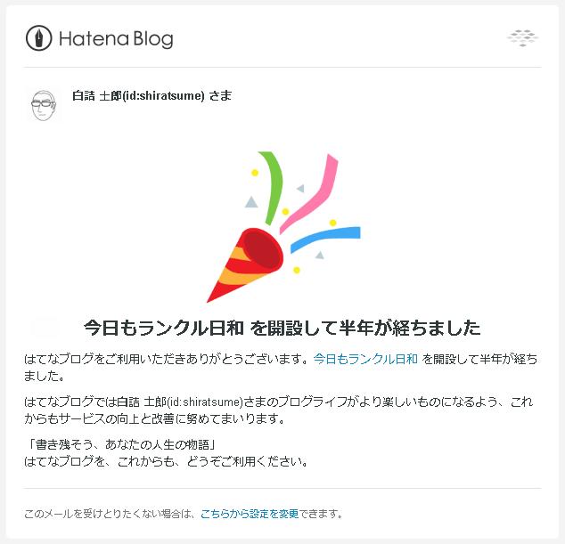 f:id:shiratsume:20190902140550p:plain