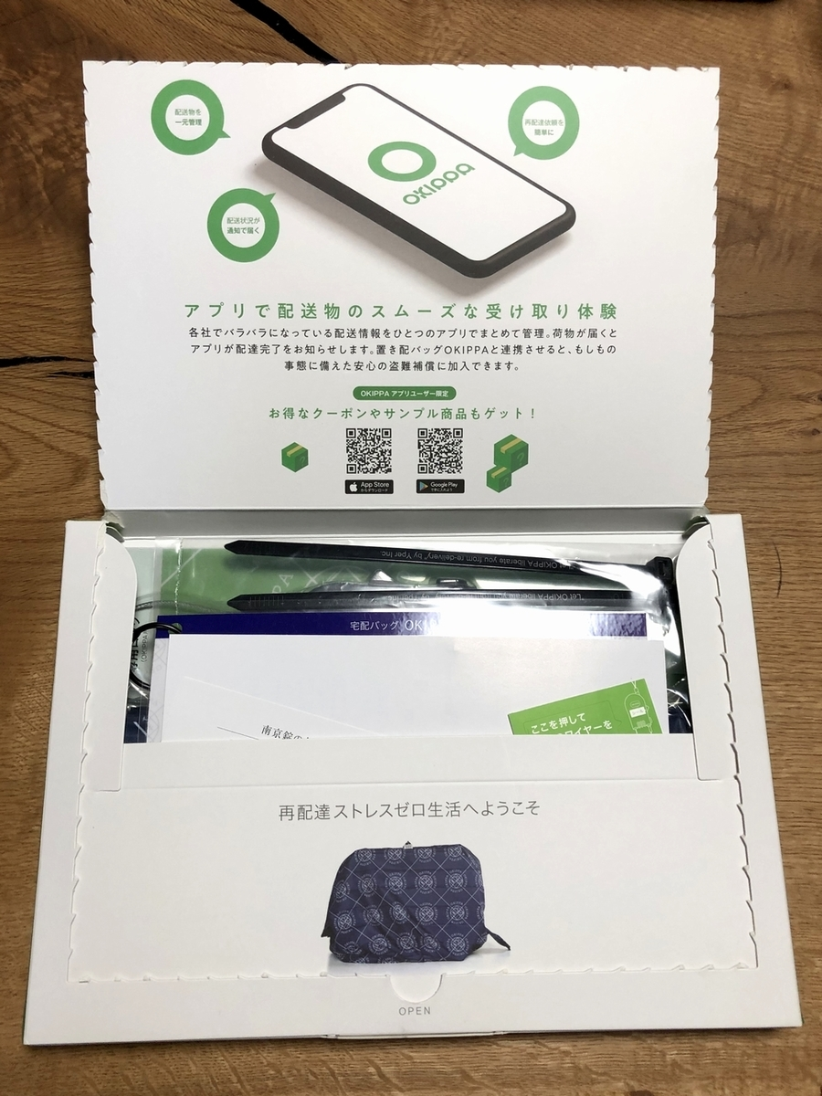 f:id:shiratsume:20190920170908j:plain