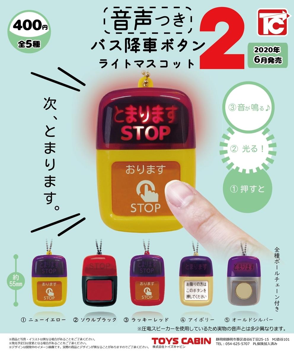 f:id:shiratsume:20200713170318j:plain