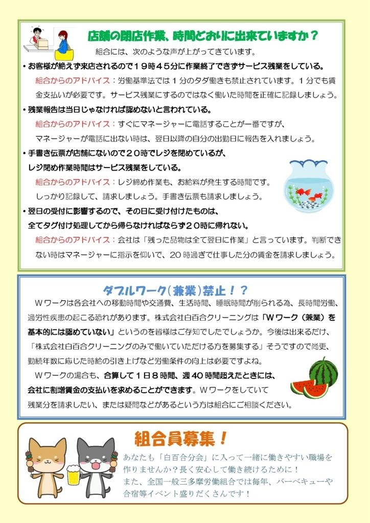 f:id:shirayuribunkai:20180801205352j:plain