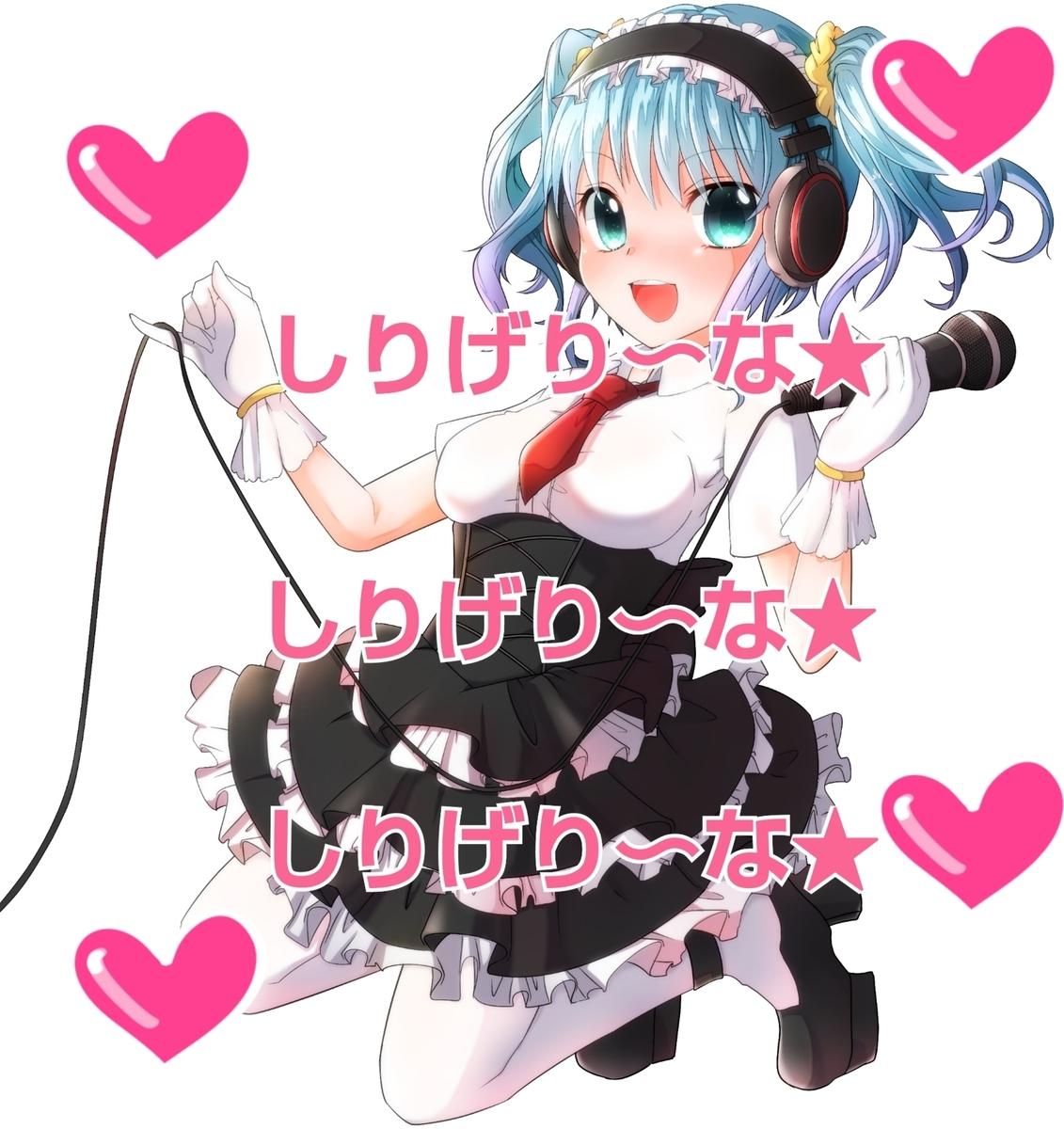 f:id:shirigehime:20200916220611j:plain