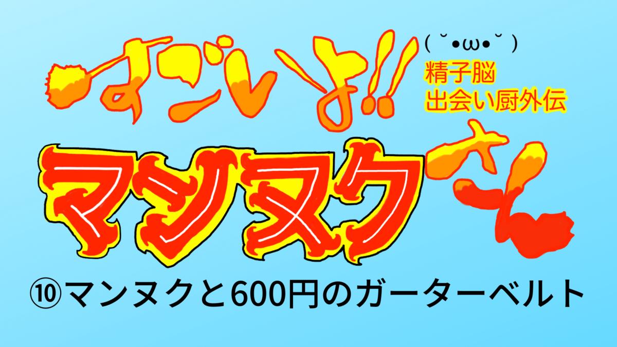 f:id:shirigehime:20201114162144p:plain