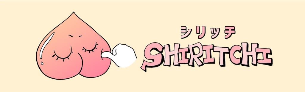 f:id:shiritchi:20200616200401j:image