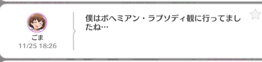 f:id:shirizoku:20191104093005j:image
