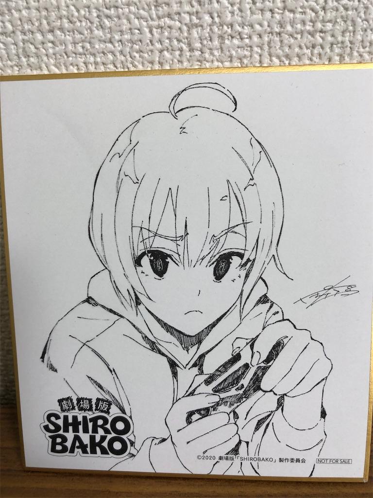 f:id:shirizoku:20200312111019j:image