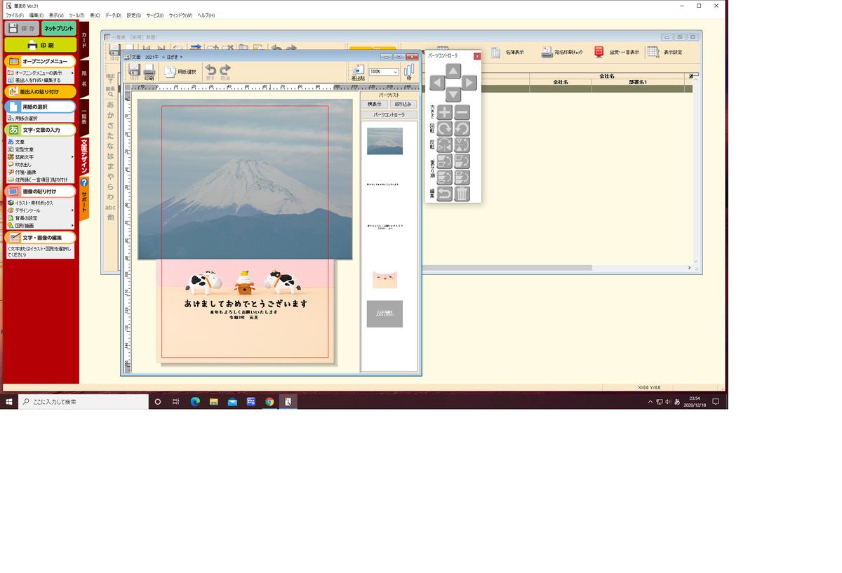 f:id:shiro-ani:20201220165143p:plain
