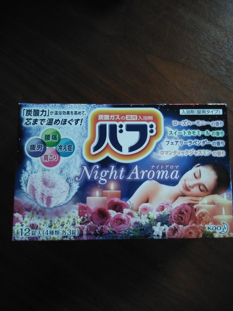 f:id:shiro-nico:20180125164855j:plain:w300