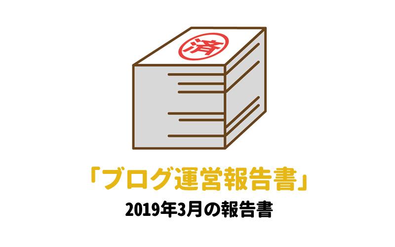 f:id:shiro-usagi:20190401121451j:plain