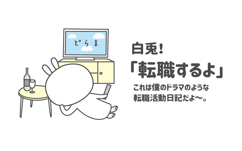 f:id:shiro-usagi:20190513213753j:plain