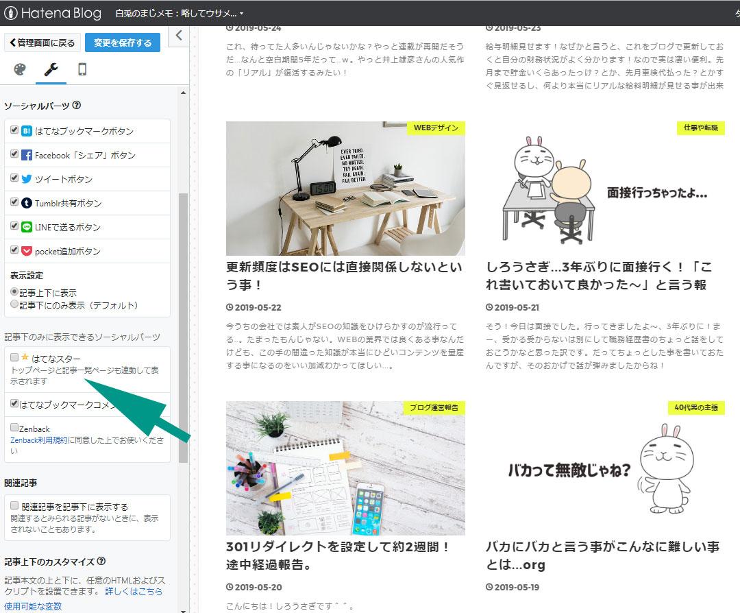 f:id:shiro-usagi:20190524231211j:plain