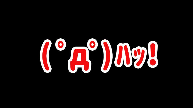 f:id:shiro-usagi:20190619212811j:plain