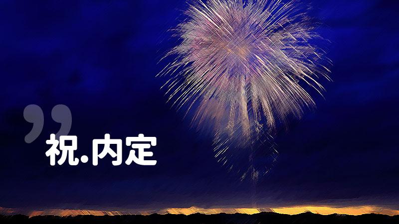 f:id:shiro-usagi:20190725221550j:plain