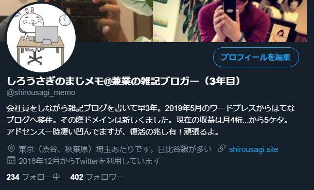 f:id:shiro-usagi:20191104150335j:plain
