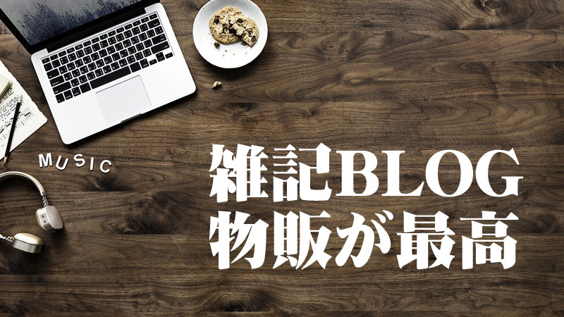 f:id:shiro-usagi:20191109234313j:plain