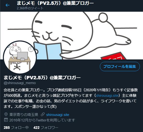 f:id:shiro-usagi:20200201221204p:plain