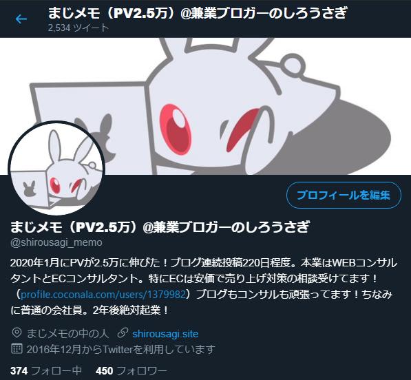 f:id:shiro-usagi:20200301135520p:plain