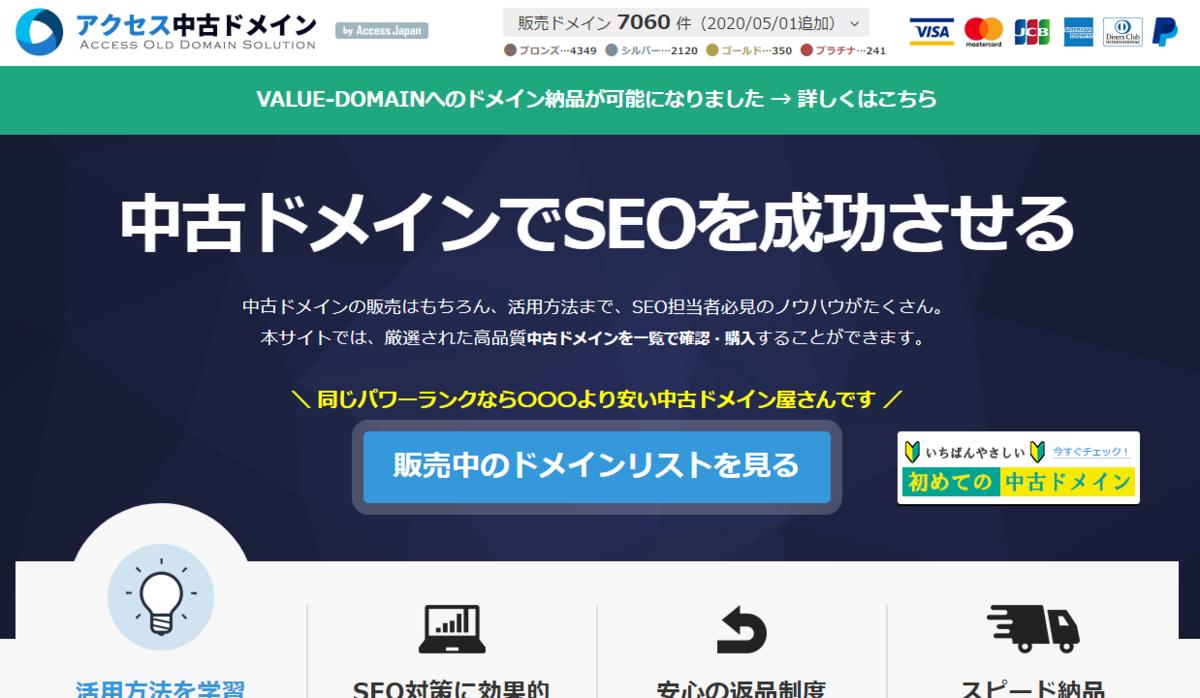 f:id:shiro-usagi:20200501211652p:plain